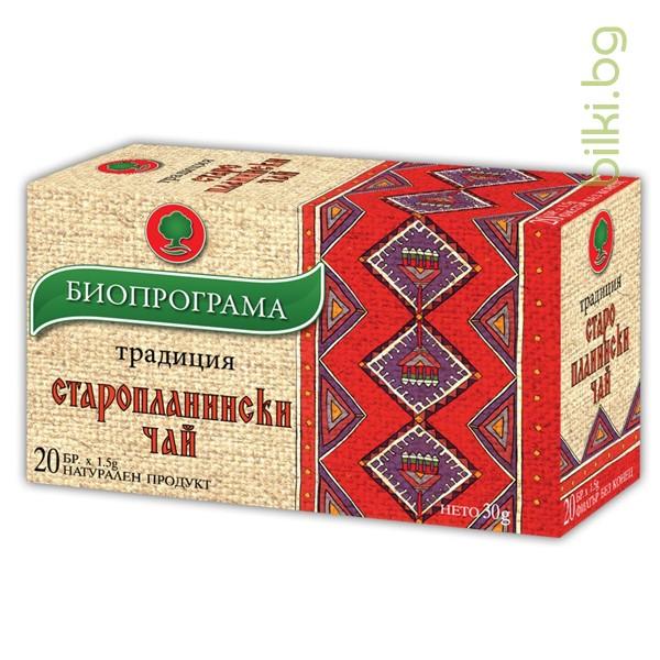 старопланински чай, биопрограма