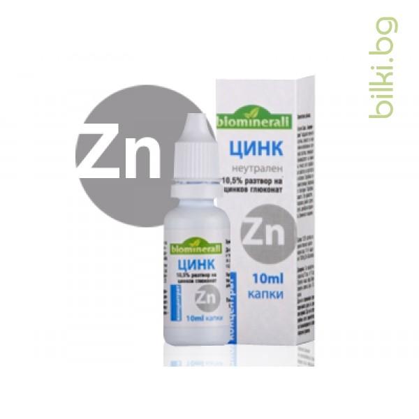 цинк биоминерали, цинк, цинк таблетки,цинк таблетки цена