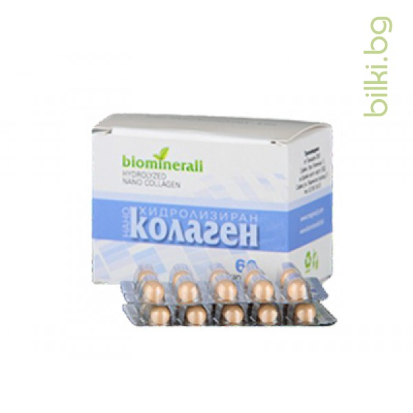 хидролизиран нано колаген, хидролизиран, биоминерали, стави, аминокиселини