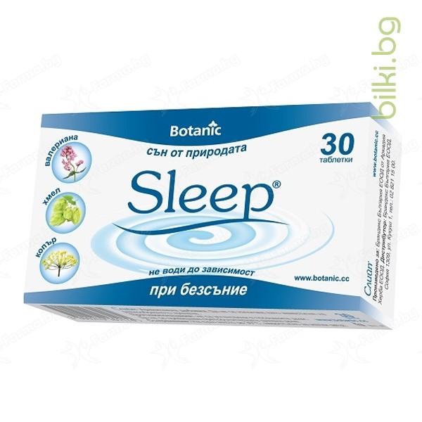 слийп таблетки, за безсъние
