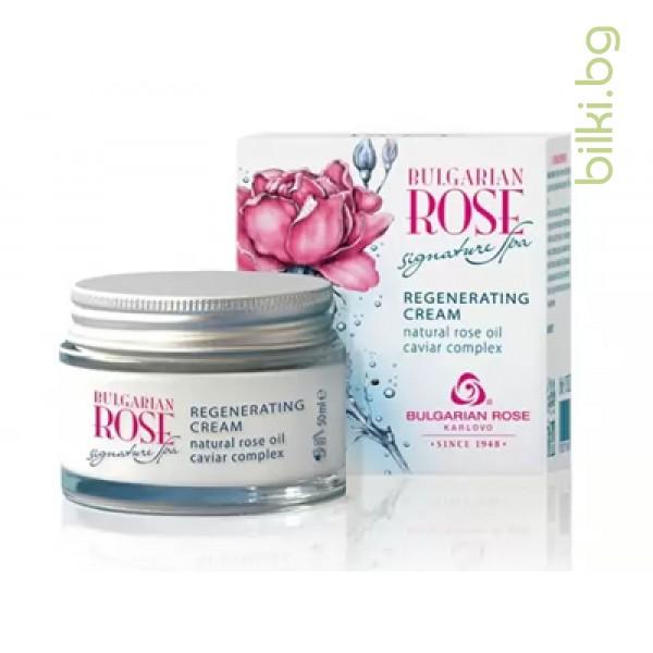 регенериращ крем, bulgarian rose, signature spa,регенериране