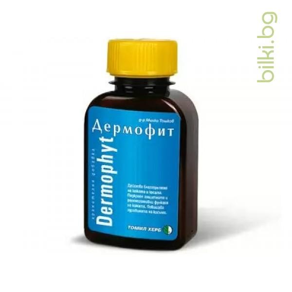 дермофит,dermophyt,tomil,herb,томил,херб,натурален,продукт