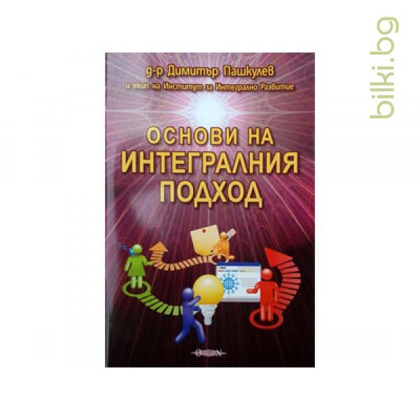 ОСНОВИ НА ИНТЕГРАЛНИЯ ПОДХОД, д-р ПАШКУЛЕВ