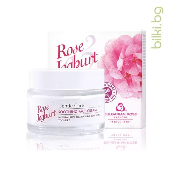 успокояващ крем за лице, rose joghurt, успокояващ крем