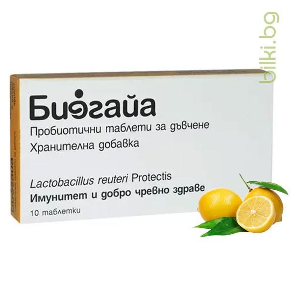 биогая, таблетки,дъвчене