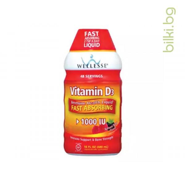 течен витамин d3, течен витамин, витамин d3