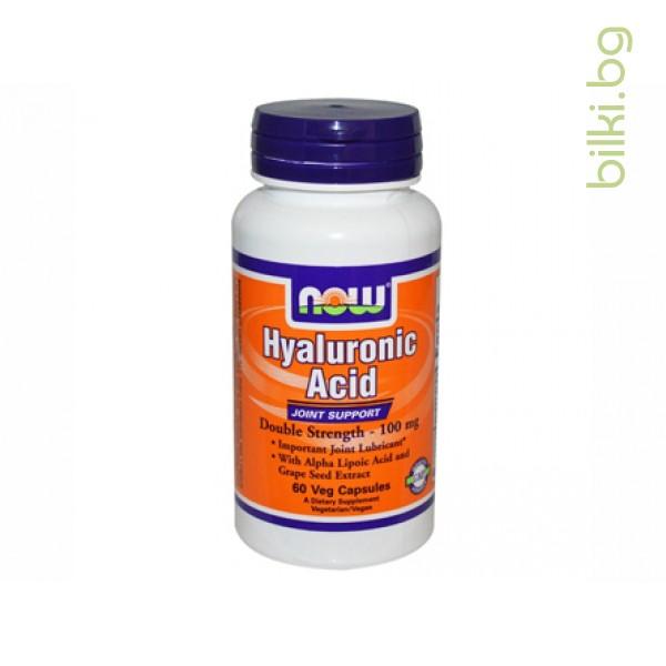 хиалуроновата киселина,hyaluronic acid,now foods,стави и хрущяли