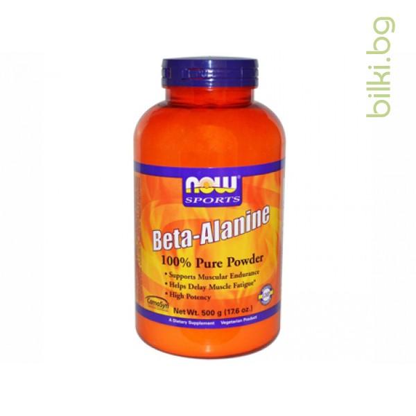 beta alanine,бета аланин,витамини и добавки,хранителна добавка