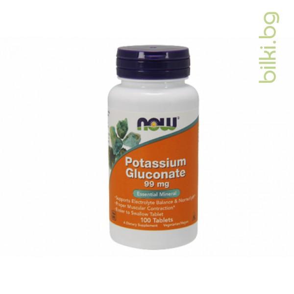 калий,potassium gluconate,now foods,минерал,пренасяне на