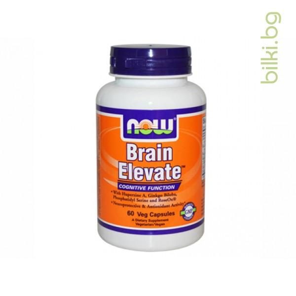 Brain Elevate,now foods,антиоксидант,защита на клетките,нервна система