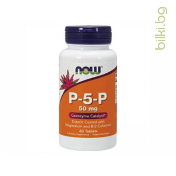 P-5-P,now foods,витамин B6,Б-Комплекс,коензимна форма
