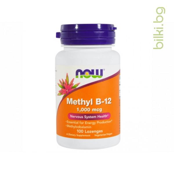methyl B-12,метилкобаламин,now foods, b12 vitamin,b12 цена,b12 ампули цена