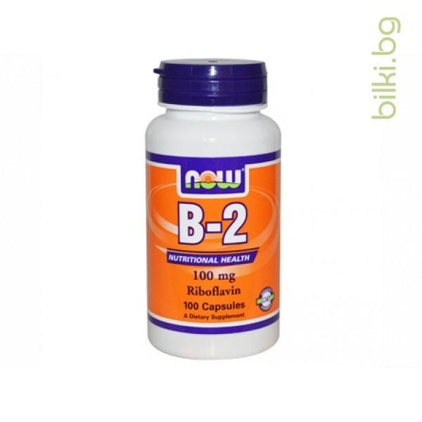 витамин B-2,рибофлавин, Riboflavin,now foods,нпантотенова киселина