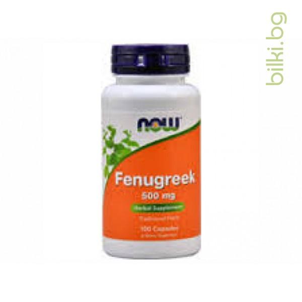 билка,фенугрийк,fenugreek,trigonella foenum-graecum,sminduh,now foods