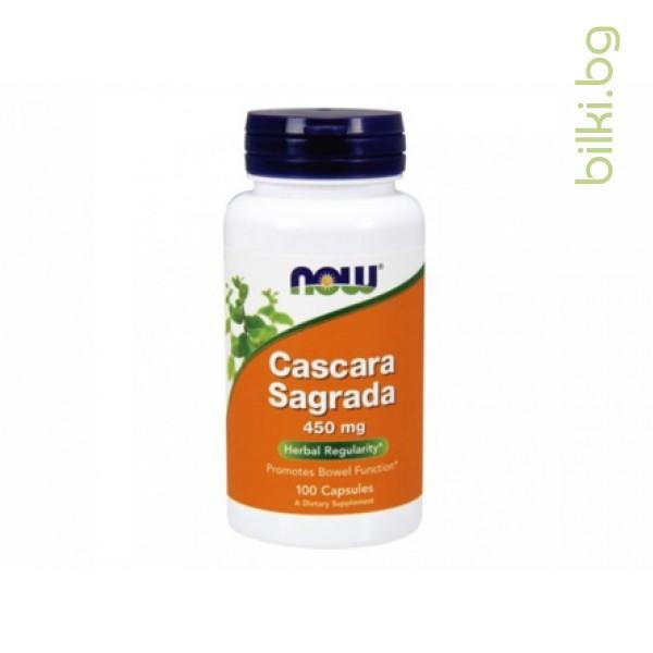 cascara sagrada,зърнастец,now foods,билков лаксатив,перистална система