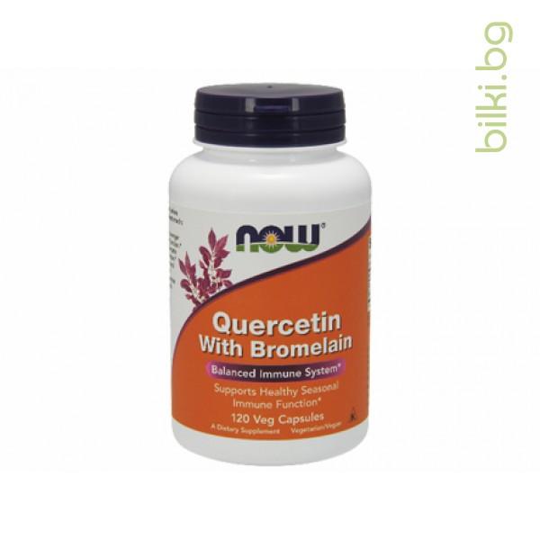 кверцетин,quercetin,бромелаин,bromealin,now foods,имунна система