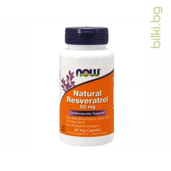 natural resveratrol,натурал ресвератрол,ресвератрол,now foods