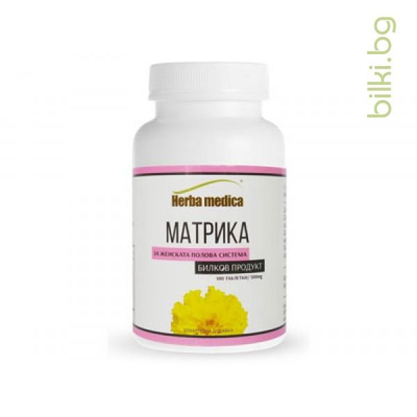 матрика, херба медика, таблетки, матрика табл 100,матрика на хербамедика