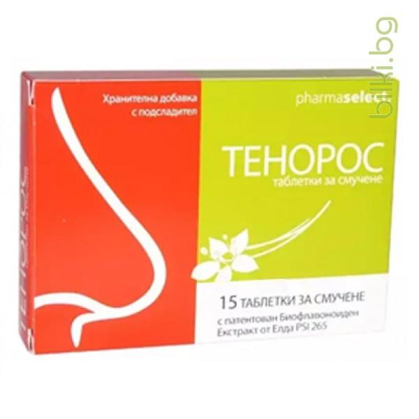 тенорос, таблетки, смучене, иновативен продукт