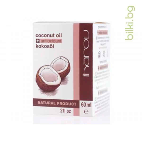 кокосово масло за здрава кожа, икаров