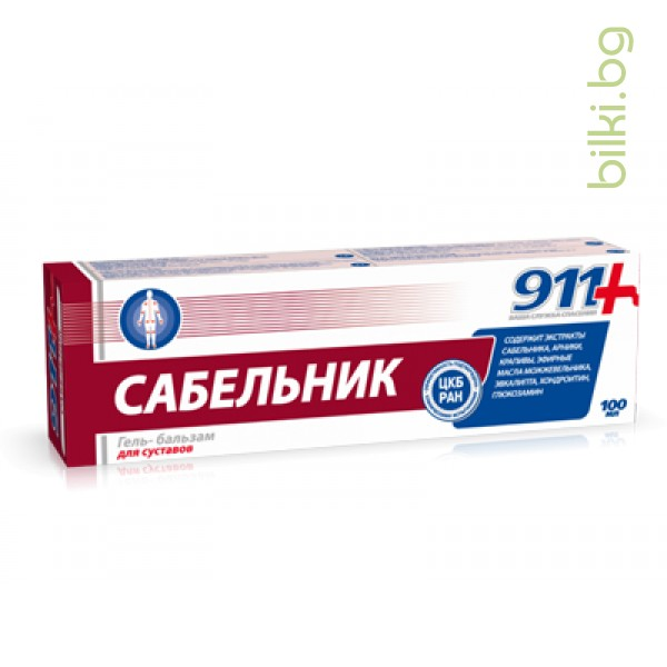 сабелник, 911, гел