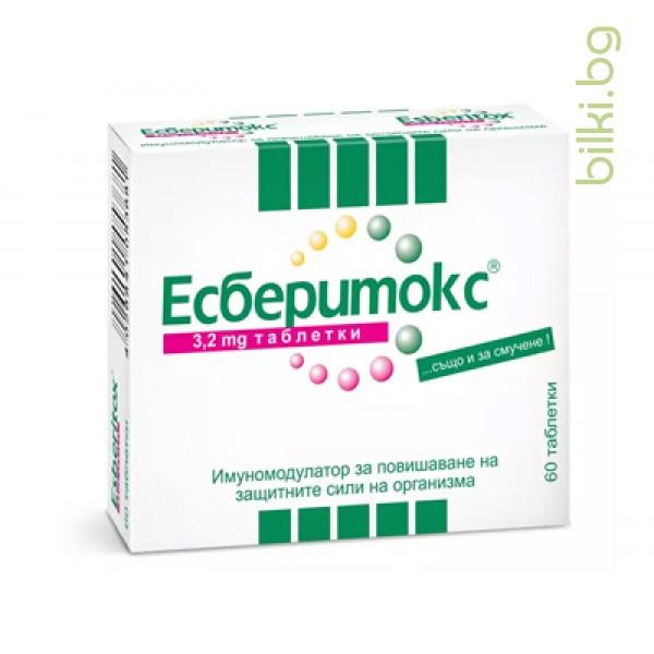 есберитокс, esberitox, таблетки, есберитокс мнения