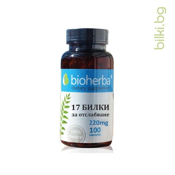 17 билки, отслабване, биохерба, високо кръвно, наднормено тегло