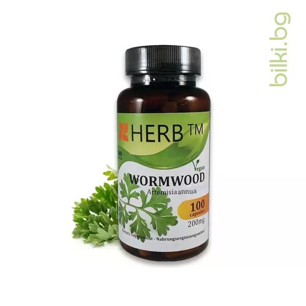 Сладък пелин, Artemisia annua, 100 капсули х 200 мг, 100% вегетариански