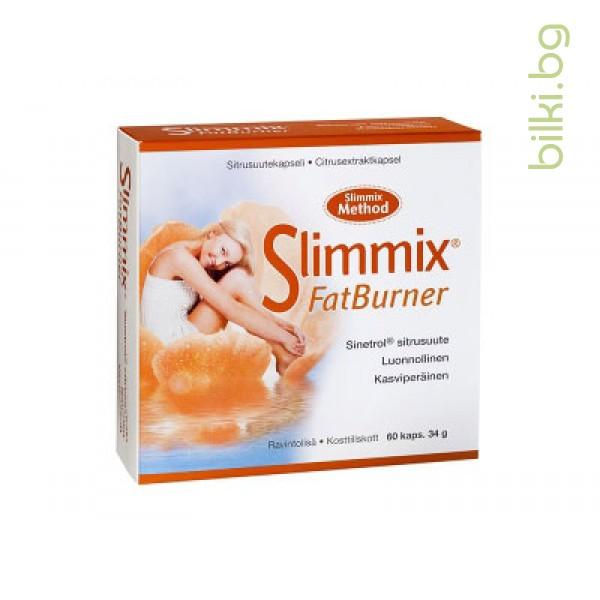 Слиммикс®, фет бърнър, Лечител, изгаря мазнините, капсули х 60