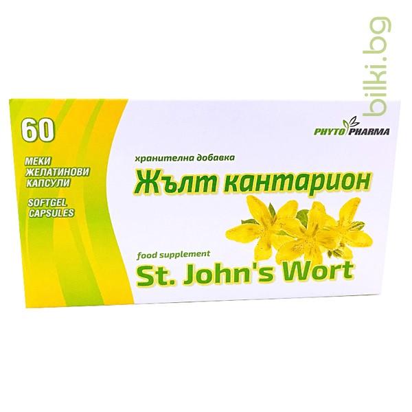 жълт кантарион капсули, фитофарма