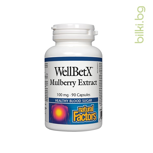 бяла черница, триглецириди,холестерола, глюкоза, кръв,здравословно тегло