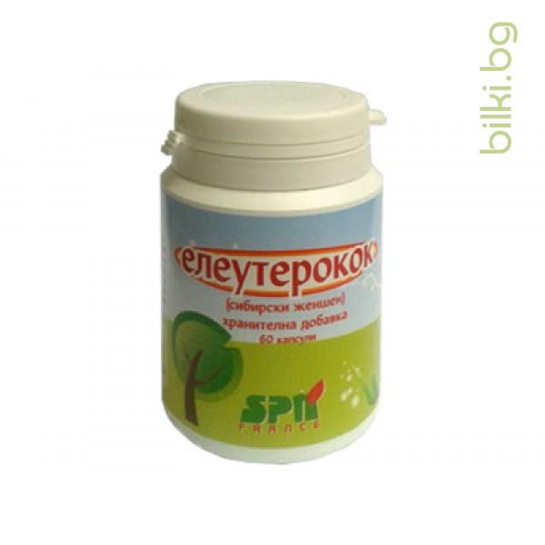 ЕЛЕУТЕРОКОК, Сибирски жен-шен, 250 мг. 60 капсули