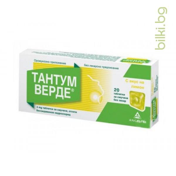 ТАНТУМ ЛИМОН - противовъзпалително за гърло