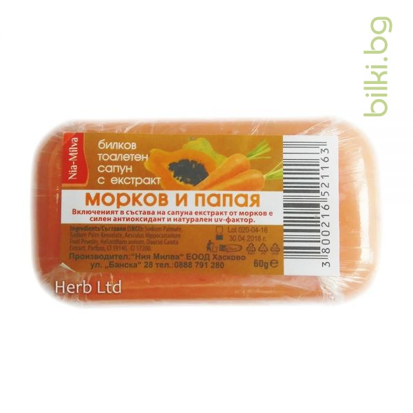 МИЛВА, САПУН МОРКОВ И ПАПАЯ, 60 гр.