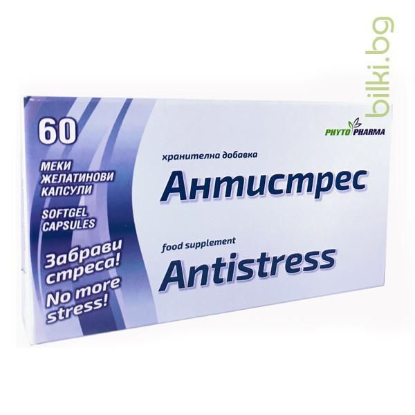 антистрес капсули, фитофарма