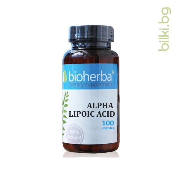 alpha lipoic acid ,aлфа липоева киселина, aлфа