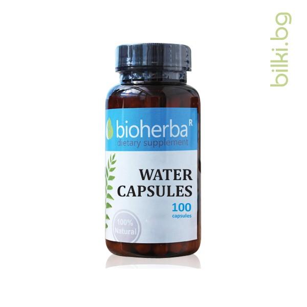 water capsules, водни капсули, капсули за отслабване
