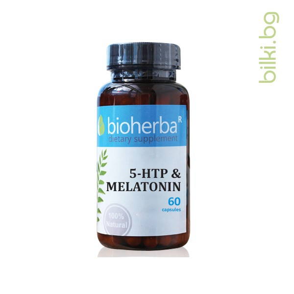 5-HTP & MELATONIN  60 КАПСУЛИ/ 5HTP И МЕЛАТОНИН