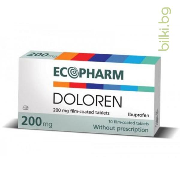 долорен, екофарм, главоболие, мигрена, зъбобол, менструални болки