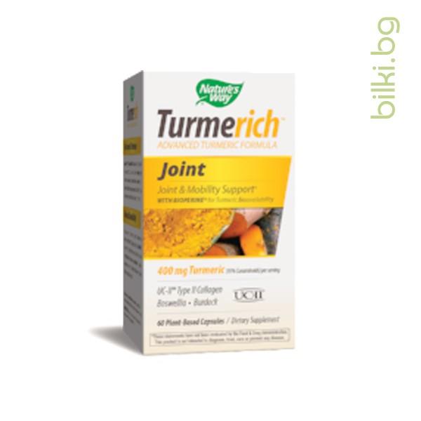 turmerich, joint, куркума, формула, комбинира