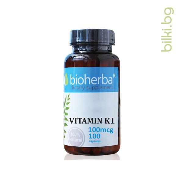 витамин к1, биохерба, съсирване на кръвта, кости