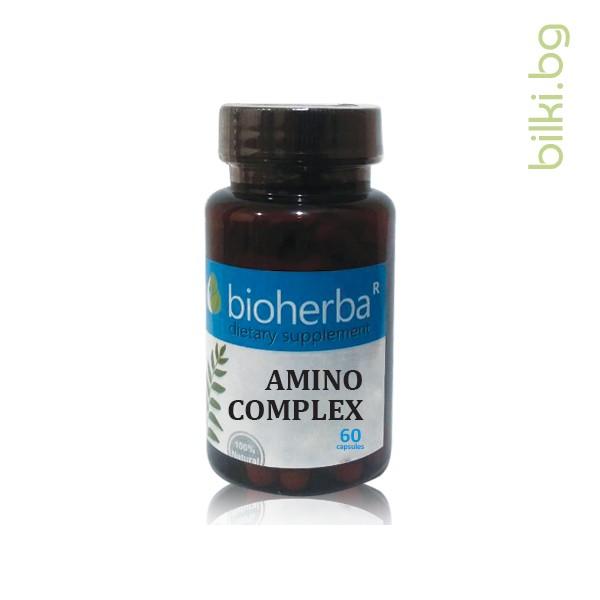 амино комплекс, биохерба, комплексни аминокиселини