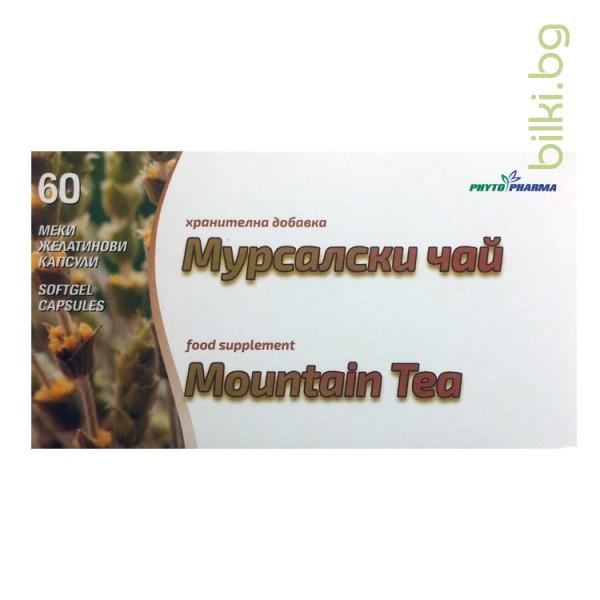 мурсалски чай, фитофарма, мурсалски чай таблетки, екстракт от мурсалски чай