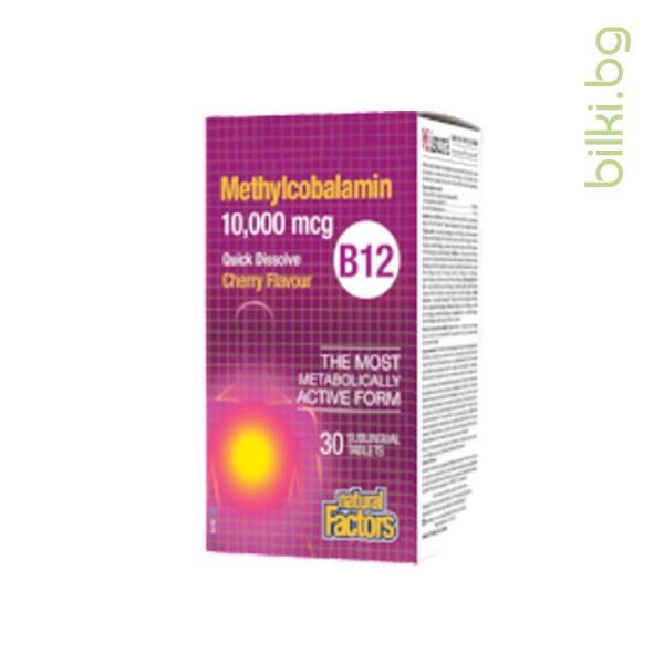 витамин в12, сублингвални таблетки
