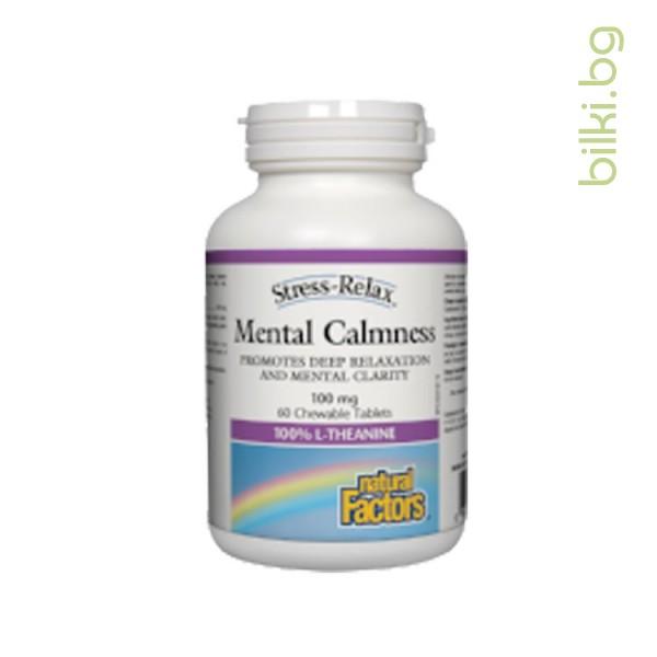 mental calmness, stress-relax