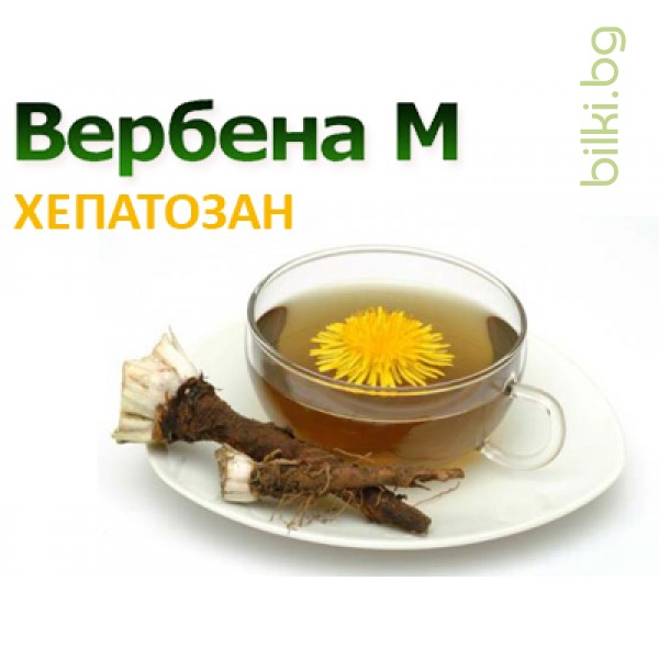 чай здрав черен дроб (хепатозан), вербена м