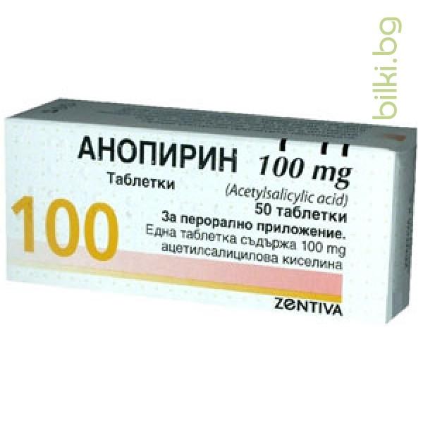 анопирин,инфаркт на миокарда