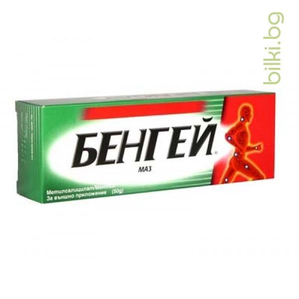 БЕН ГЕЙ МАЗ, BEN-GAY, 50гр