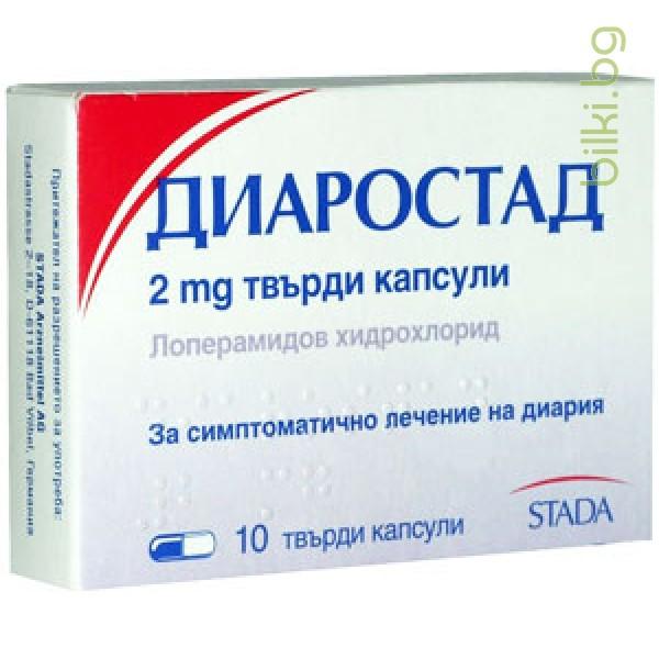 диаростад,  лечение, диария, стада