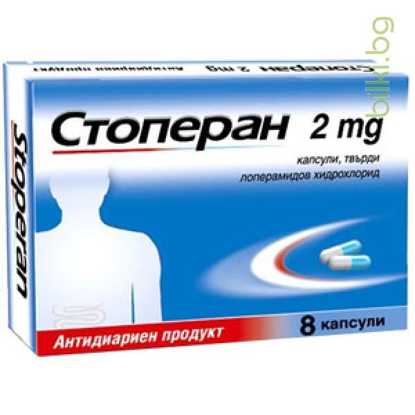 СТОПЕРАН 2 мг. - остри и хронични диарии